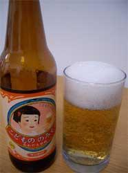Kids-Beer.jpg